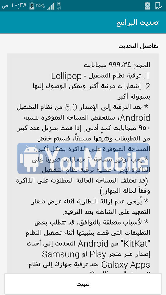 Note 4 5.0.1 عربي