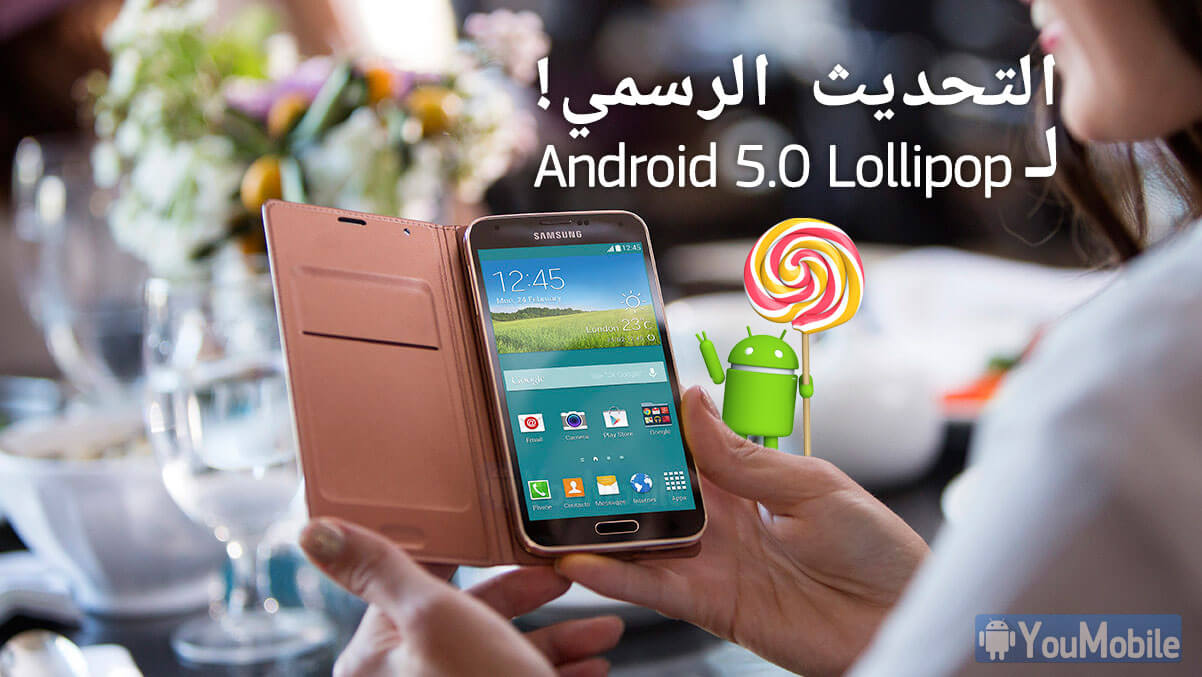 Galaxy S5 lollipop update عربي